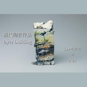【3Ⅾモデル+陶芸作品本体】layer building【RVELTA】