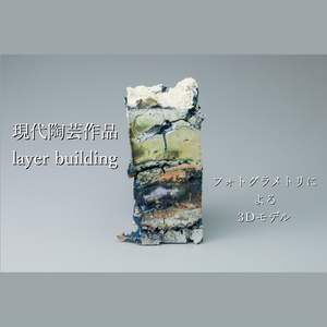 【3Ⅾモデル】layer building【RVELTA】