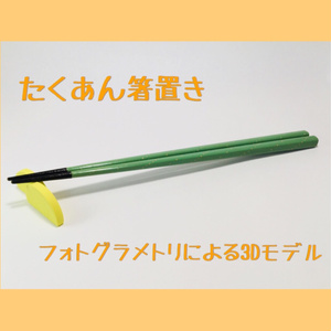 【3Ⅾモデル】たくあん箸置き【RVELTA】
