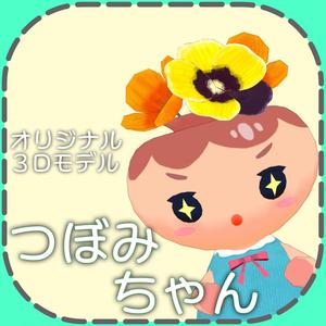 【オリジナル3Dモデル】つぼみちゃん