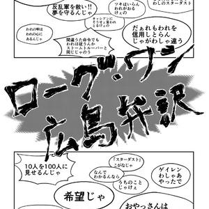 ローグ・ワン 広島弁訳 ダウンロード版