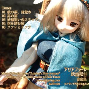 アリアファーレ妖精紀行 音楽集 【DL版】