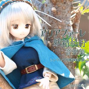 アリアファーレ妖精紀行 音楽集【CD版】