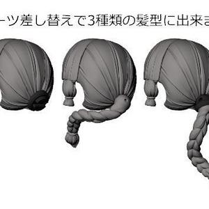【機人企画】【髪型パーツ.3 みつあみ】