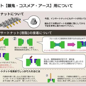 【機人企画】組み立て資材 紛失時対応セット・樹脂ナット