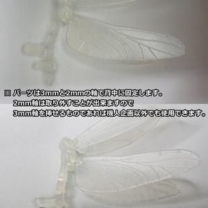 【機人企画】トンボ翅ユニット