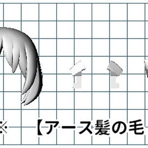 【機人企画】アース 髪の毛【透明】