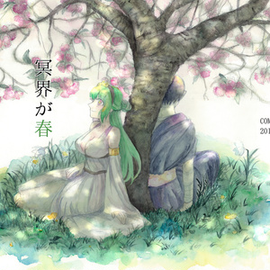 冥界が春【COMITIA118新刊】