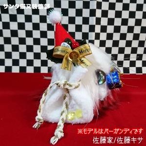 サンタ猫又(カーマイン)