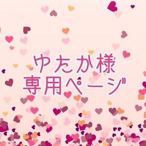 ゆたか様 専用ページ