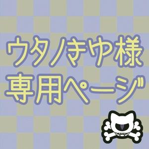 ウタノきゆ様専用ページ