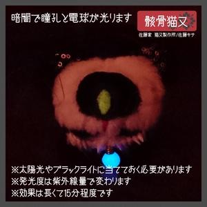 骸骨猫又 / レッド
