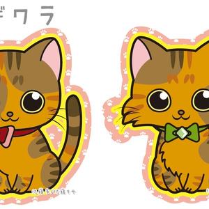 にゃんこステッカー/ムギワラ系