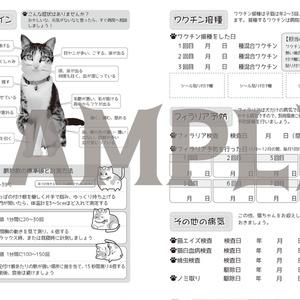 にゃんこ健康手帳2018