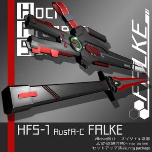 """高周波ブレード """"HFS-1 AusfA-C FALKE"""" 【オリジナル3Dモデル】"""