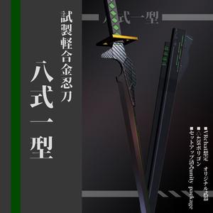 試製軽合金忍刀  八式一型【オリジナル3Dモデル】