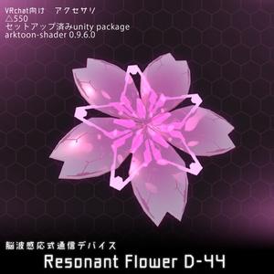 """【髪飾り】脳波感応式通信デバイス""""Resonant Flower D-44"""""""