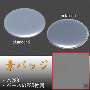 【3Dモデル】素バッジ