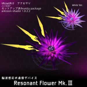 """【髪飾り】脳波感応式通信デバイス""""Resonant Flower Mk.Ⅲ"""""""