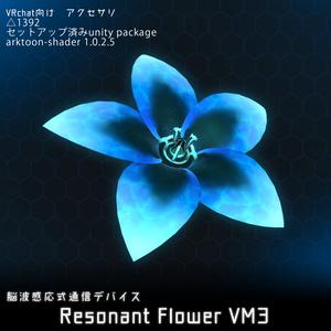 """【髪飾り】脳波感応式通信デバイス""""Resonant Flower VM3"""""""