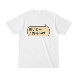 人間怖いわTシャツ