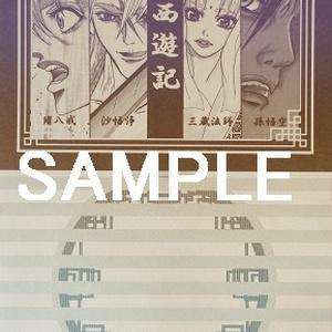 【便箋】L-4:西遊記