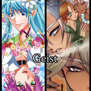 コミティア123頒布・創作合同本『Geist』