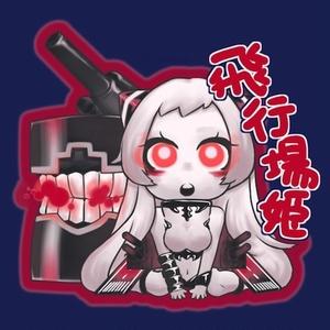 【同人グッズ】【艦これ】缶バッジ・飛行場姫