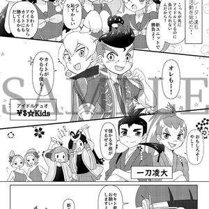 アイドルチャンピオン!?¥嵐山リョウタ!【前編】