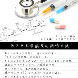 【CoC】あさひ大学病院の研修日誌【6版】