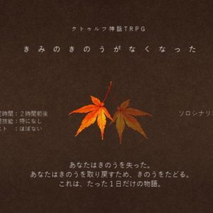 【CoC】きみのきのうがなくなった【ソロシナリオ/6版】