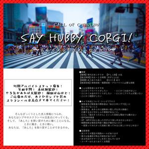 【CoC】SAY HUBBY CORGI!~おれのあしたをかいもどせ!~【6版】
