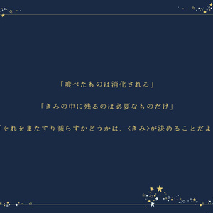 【CoC】星を喰む【SAN値回復シナリオ】