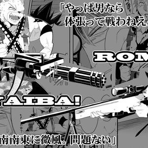 WAR BY ROCK!!