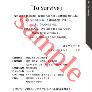 CoCシナリオ『To Survive』