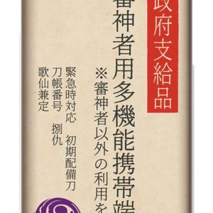 審神者用多機能携帯端末iPhoneケース(初期刀Ver)