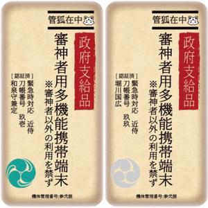 審神者用多機能携帯端末iPhoneケース(近侍Ver1)