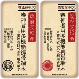 審神者用多機能携帯端末iPhoneケース(近侍Ver2)