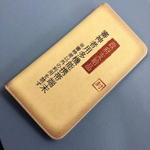 審神者用スマホケース(手帳型)