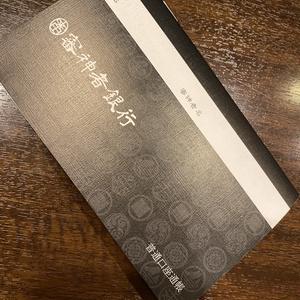 審神者銀行通帳メモ