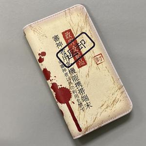 返却済み 審神者用スマホケース(手帳型)