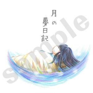 【絵本】月の夢日記