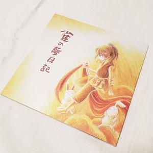 【絵本】雀の夢日記