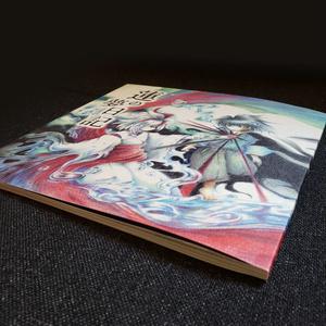 【絵本】蓮の夢日記