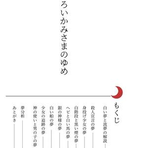 【イラスト&夢日記集】 しろいかみさまのゆめ