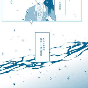 【宗翼】光る魚【VT2】