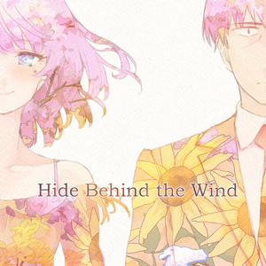 Hide Behind the Wind【電子版】