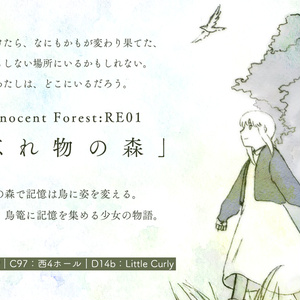 忘れ物の森|Innocent Forest RE:01