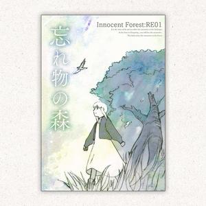 忘れ物の森|Innocent Forest RE:01