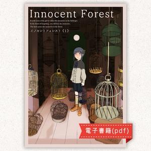 [DL版]Innocent Forest 第1集